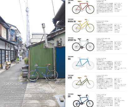 tokyobike総合カタログサムネイル画像
