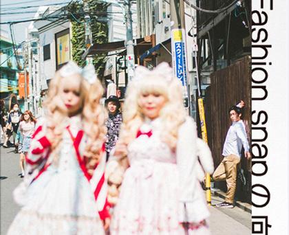 「ファッションスナップの向こう側」サムネイル画像