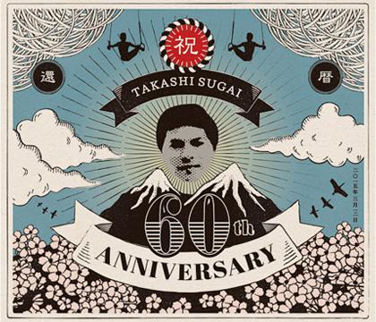 60th-anniversaryサムネイル画像