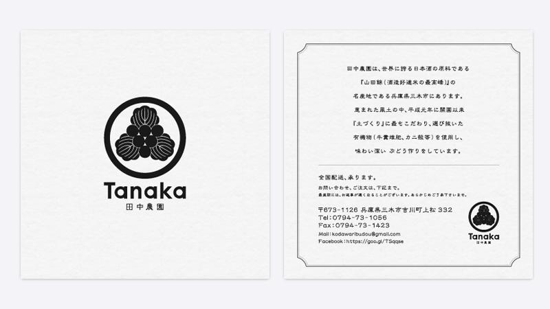 田中農園カード