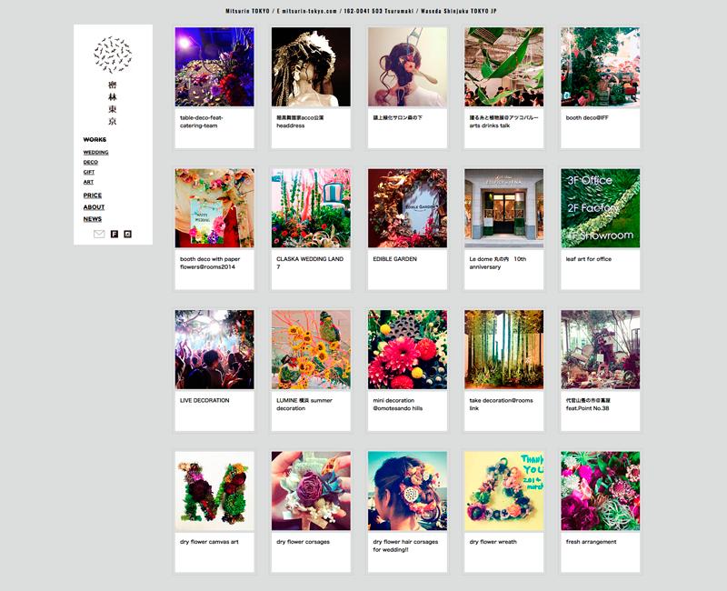 密林東京サイト画像2
